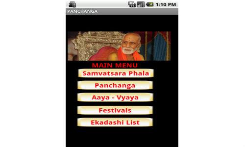 ಮಂತ್ರಾಲಯ ಪಂಚಾಂಗ ಪ್ರಸಾದ ಸ್ವೀಕರಿಸಲು App