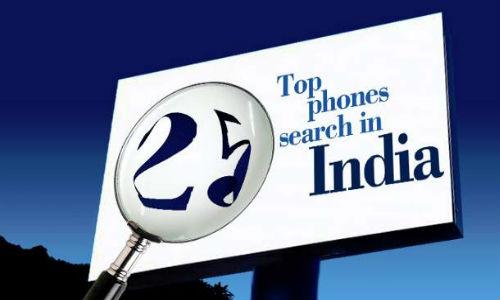 ಭಾರತದ ಟಾಪ್ 25 ಮೊಬೈಲುಗಳ ಪಟ್ಟಿ
