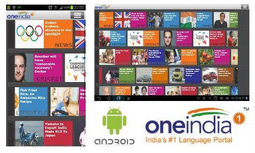ಮೊಬೈಲ್ ನಲ್ಲಿ ಕನ್ನಡ ಸುದ್ದಿ ಓದಲು ಒನ್ ಇಂಡಿಯಾ App