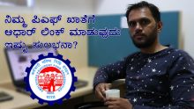 How To Link Aadhaar With EPF Account Without Login (KANNADA)