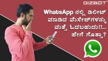 How to read deleted WhatsApp messages - GIZBOT KANNADA