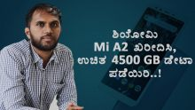 Buy Xiaomi Mi A2 and get 4500GB Jio data