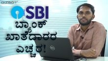 Check if your SBI Internet Banking access is blocked