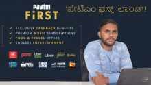Paytm First premium subscription program launched