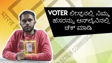 How to Check Your Voter ID Card Status
