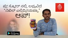 'Nikhil Yellidiyappa' app available on Play Store!