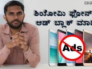 Get to know how to disable ads on your Xiaomi smartphone