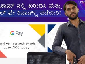 Purchase on Mi.com and earn Google Pay rewards: All you need to know