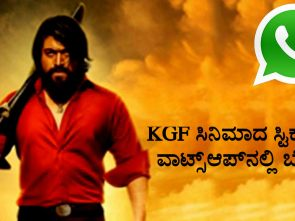 KGF WhatsApp stickers: How to send (Kannada)