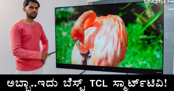 TCL X4 QLED 65inch UHD Smart TV: Features and highlights - Gizbot Kannada