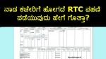 ನಾಡ ಕಚೇರಿಗೆ ಹೋಗದೆ RTC ಪಹಣಿ ಪಡೆಯುವುದು ಹೇಗೆ ಗೊತ್ತಾ?