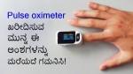 Pulse oximeter ಖರೀದಿಸುವ ಮುನ್ನ ಇರಲಿ ಎಚ್ಚರ?