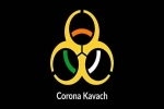 ಕೊರೊನಾ ಕವಚ್: ಸರ್ಕಾರದ ಹೊಸ ಲೊಕೇಶನ್ ಆಧಾರಿತ ಕೋವಿಡ್-19 ಟ್ರಾಕರ್ ಆಪ್!