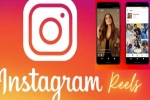 Instagram ರೀಲ್ಸ್: ರೀಲ್ಸ್ ವೀಡಿಯೊ ಡೌನ್ಲೋಡ್ ಮಾಡುವುದು ಹೇಗೆ ಗೊತ್ತಾ?