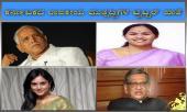 ಕರ್ನಾಟಕದ ರಾಜಕೀಯ ನಾಯಕರುಗಳ ಟ್ವಿಟ್ಟರ್ ಖಾತೆ