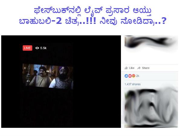 ಫೇಸ್ಬುಕ್ನಲ್ಲಿ ಲೈವ್ ಪ್ರಸಾರ ಆಯ್ತು ಬಾಹುಬಲಿ-2 ಚಿತ್ರ..!!! ನೀವು ನೋಡಿದ್ರಾ..