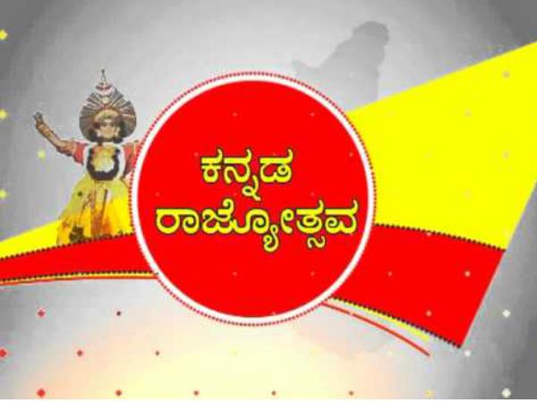 ಕನ್ನಡ ರಾಜ್ಯೋತ್ಸವಕ್ಕೆ ಡಿಜಿಟಲ್ ಸ್ಪರ್ಶ: ಮೊಬೈಲ್ ನಲ್ಲೇ ನಾಡು-ನುಡಿ