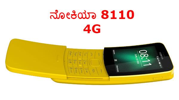 ಒಮ್ಮೆ ಚಾರ್ಜ್ ಮಾಡಿದರೆ 25 ದಿನ ಚಾರ್ಜ್ ನೀಡಲಿದೆಯಂತೆ 'ನೋಕಿಯಾ 8110' 4G ಪೋನ್!
