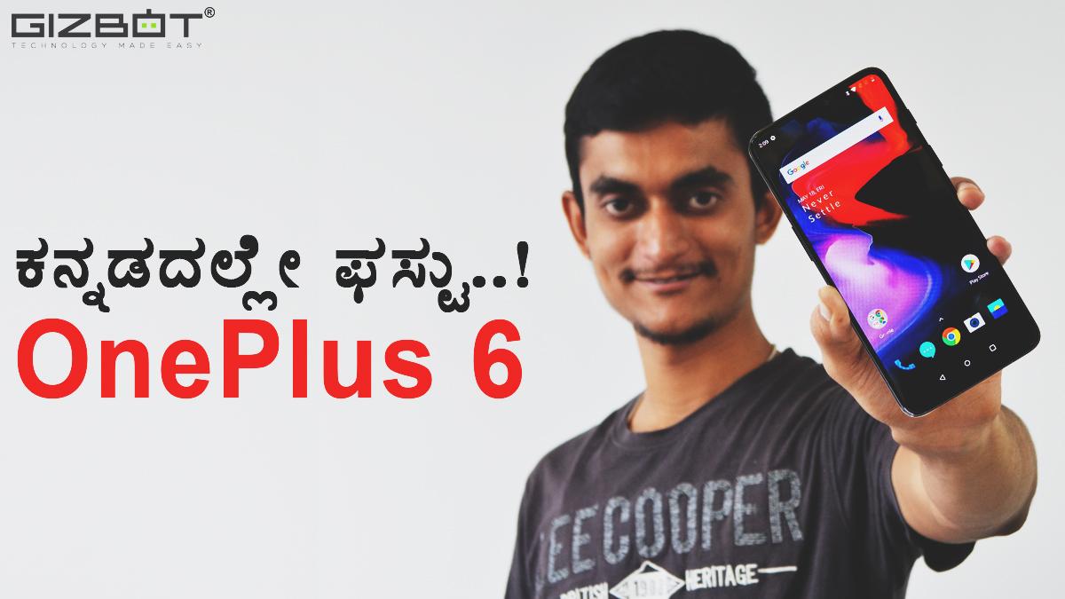 ಕನ್ನಡದಲ್ಲೇ ಫಸ್ಟು..! ಹೇಗಿದೆ OnePlus 6..?