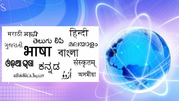 2021ಕ್ಕೆ ಭಾರತೀಯ ಭಾಷೆಗಳ ಇಂಟರ್ನೆಟ್ ಬಳಕೆದಾರರ ಪ್ರಮಾಣದಲ್ಲಿ ಭಾರೀ ಏರಿಕೆ!!