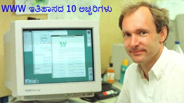 ಇಂದು 30ನೇ ಸಂಭ್ರಮದಲ್ಲಿ 'ವರ್ಲ್ಡ್ ವೈಡ್ ವೆಬ್': ನೀವು ತಿಳಿಯದ 10 ಅಚ್ಚರಿಗಳು!!