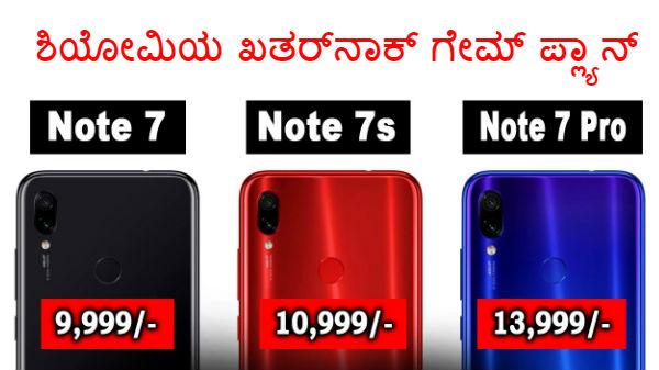 ಶಿಯೋಮಿಯ ಖತರ್ನಾಕ್ ಗೇಮ್ ಪ್ಲ್ಯಾನ್!..'ನೋಟ್ 7ಎಸ್' VS 'ನೋಟ್ 7 ಪ್ರೊ'!!