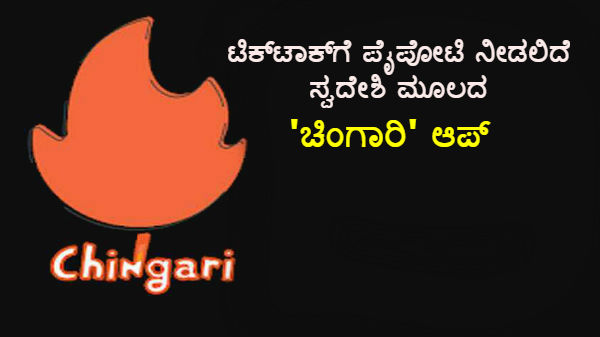 ಕನ್ನಡಿಗರೇ ಸಿದ್ಧಪಡಿಸಿರುವ 'ಚಿಂಗಾರಿ' ಆಪ್ ಜನಪ್ರಿಯತೆಗೆ ಬೆದರಿದ 'ಟಿಕ್ಟಾಕ್'!