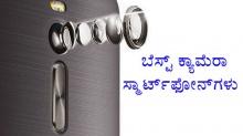 ಹತ್ತು ಸಾವಿರದ ಪ್ರೈಸ್ ಟ್ಯಾಗ್ನಲ್ಲಿ ಲಭ್ಯವಿರುವ ಬೆಸ್ಟ್ ಕ್ಯಾಮೆರಾ  ಫೋನ್ಗಳು