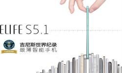 ಅತ್ಯಂತ ಸ್ಲಿಮ್ ಫೋನ್ ಖ್ಯಾತಿಗೆ ಜಿಯೋನಿ ಇಲೈಫ್ S5.1