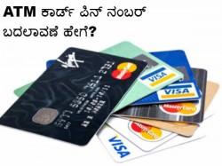 ಪಿನ್ ನಂಬರ್ ಬದಲಿಸಿ ಎಲ್ಲಾ ಬ್ಯಾಂಕ್ ATM ಕಾರ್ಡ್ಗೂ ಒಂದೇ ಪಿನ್ ನಂಬರ್ ಬಳಕೆ ಹೇಗೆ?