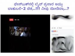 ಫೇಸ್ಬುಕ್ನಲ್ಲಿ ಲೈವ್ ಪ್ರಸಾರ ಆಯ್ತು ಬಾಹುಬಲಿ-2 ಚಿತ್ರ..!!! ನೀವು ನೋಡಿದ್ರಾ..?