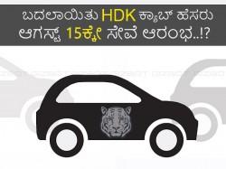 ಬದಲಾಯಿತು HDK ಕ್ಯಾಬ್ ಹೆಸರು: ಆಗಸ್ಟ್ 15ಕ್ಕೇ ಸೇವೆ ಆರಂಭ..!?