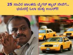 'ನಮ್ಮ ಟೈಗರ್' ಕ್ಯಾಬ್ ಸೇವೆಗೆ 25 ಸಾವಿರ ಚಾಲಕರು ಎಂಟ್ರಿ..ಭಯದಲ್ಲಿ ಓಲಾ ಮತ್ತು ಉಬರ್!!