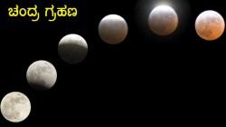 ನಾಳೆ ವರ್ಷದ ಮೊದಲ 'ಚಂದ್ರ ಗ್ರಹಣ': ಆನ್ಲೈನ್ನಲ್ಲಿ ಗ್ರಹಣ ವೀಕ್ಷಿಸಿ!