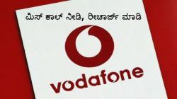 ಒಂದು SMS ಇಲ್ಲವೇ ಮಿಸ್ ಕಾಲ್ ನೀಡಿ, ವೊಡಾಫೋನ್ ನಂಬರ್ ರೀಚಾರ್ಜ್ ಮಾಡಿಕೊಳ್ಳಿ!