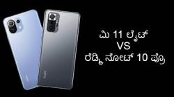 ಮಿ 11 ಲೈಟ್ VS ರೆಡ್ಮಿ ನೋಟ್ 10 ಪ್ರೊ: ಭಿನ್ನತೆಗಳೆನು?..ಯಾವುದು ಬೆಸ್ಟ್?